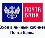Личный кабинет Почта банка